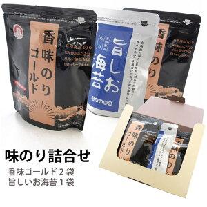 味のり詰め合わせ 2箱 味のり詰め合わせ(香味のり2袋、旨しお海苔1袋 各八つ切り48枚)箱入り 2箱