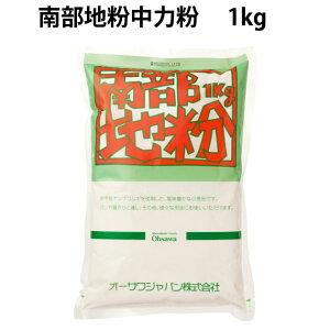 オーサワ南部地粉中力粉 1kg 6袋