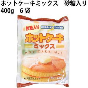 桜井 ホットケーキミックス 400g× 6袋 国産小麦使用
