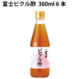 飯尾醸造 富士ピクル酢 360ml 6本