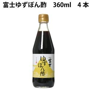 飯尾醸造 富士ゆずぽん酢 360ml 4本