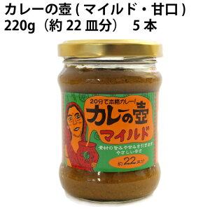 プレス・オールターナティブカレーの壺(マイルド・甘口) 220g(約22皿分) 5本