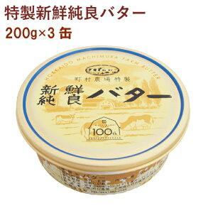 町村農場特製新鮮純良バター 200g 3缶