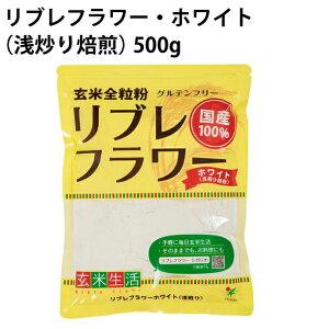 シガリオリブレフラワー・ホワイト(浅炒り焙煎) 500g 2袋