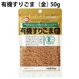 カタギ食品有機すりごま(金) 50g 12袋