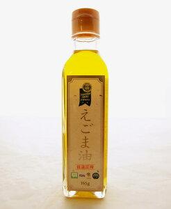 池栄青果 えごま油 低温圧搾 165gビン×2本