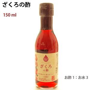 内堀醸造 ざくろの酢 150ml 6本