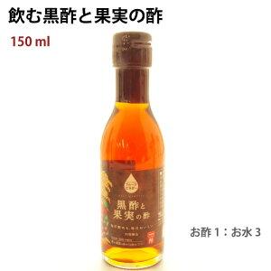 内堀醸造 黒酢と果実の酢 150ml 6本