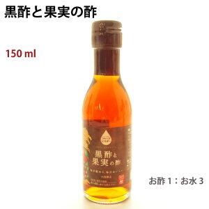 内堀醸造 黒酢と果実の酢 150ml 3本