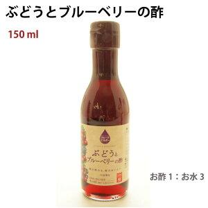 内堀醸造 ぶどうとブルーベリーの酢 150ml 12本