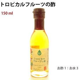 内堀醸造 トロピカルフルーツの酢 150ml 3本