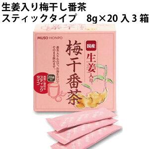 無双本舗 生姜入り 梅干番茶 生姜 番茶入り梅醤 国産生姜使用(スティック) 8g×20入 3箱