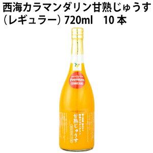 大地のいのち西海カラマンダリン甘熟じゅうす(レギュラー) 720ml 10本