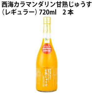 大地のいのち西海カラマンダリン甘熟じゅうす(レギュラー) 720ml 2本
