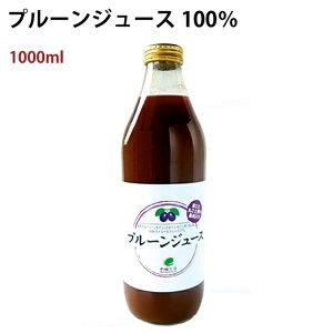 イー・有機生活 プルーンジュース100% 1000ml 2ビン