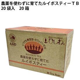 ひしわ農薬を使わずに育てたルイボスティーTB 20袋入 20箱