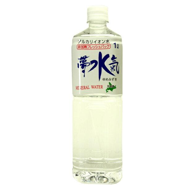 夢水気1リットル×12本ケース いつも必ず飲むものだからこそ、安心な水をどうぞ