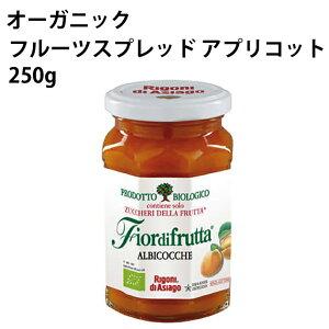 リゴーニ ディ アシアゴ社オーガニック フルーツスプレッド アプリコット 250g 3本