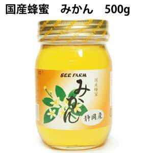 国産みかん蜂蜜 100%純粋国産みかんはちみつ500g箱入り