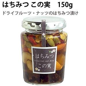 更科養蜂苑はちみつ この実・ドライフルーツ・ナッツのはちみつ漬け 150g 2ビン