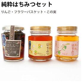 更科養蜂苑純粋はちみつセット(りんご/フラワーバスケット/この実) 各1ビン
