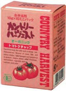 高橋ソース カントリーハーヴェスト 有機トマトケチャップミニパック(お弁当用) 10g×10 20パック
