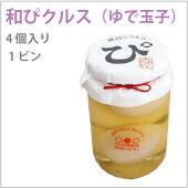【和ぴクルス(ゆで玉子)4個入り】徳島産和風ピクルス【送料別】