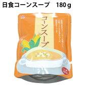 【日食コーンスープ180g×10パック】北海道産スイートコーン使用レトルトスープ【送料無料】