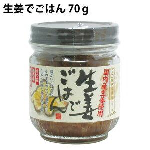 生姜でごはん 70g×4ビン 国内産生姜使用