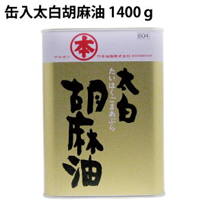 竹本油脂株式会社 缶入太白胡麻油 1400g 1缶