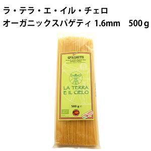 ラ・テラ・エ・イル・チェロ オーガニックスパゲティ1.6mm 500g 20袋