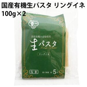 ムソー国産有機生パスタ リングイネ( 100g×2食入り) 6袋