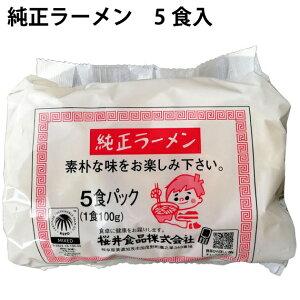 桜井純正ラーメン 5食入 6袋