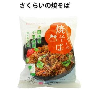 桜井 液体ソース 焼きそば 乾麺 1食分 ×20袋 国産小麦粉使用