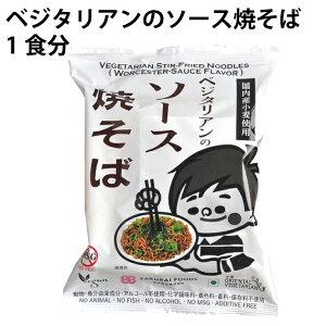 桜井ベジタリアンのソース焼そば 118g 10食分
