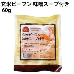 アリサン玄米ビーフン 味噌スープ付き 60g 10袋