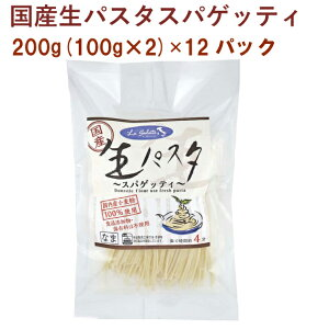 本田商店国産生パスタスパゲッティ 200g(100g×2) 12パック