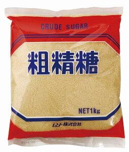 ムソー粗精糖 1kg 5個