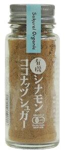 桜井有機シナモンココナッツシュガー 35g 6個
