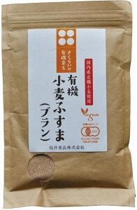 桜井有機育ち・有機小麦ふすま(ブラン) 100g 10個