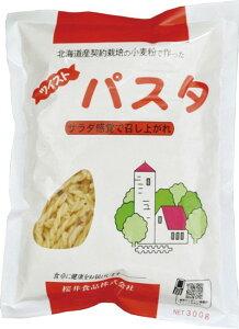 桜井ツイストパスタ〈北海道産契約小麦粉〉 300g 6個