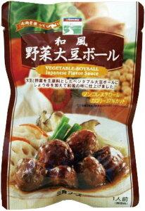 三育和風野菜大豆ボール 100g 12個