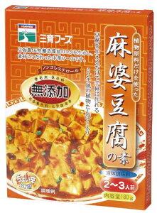 三育麻婆豆腐の素 180g 10個
