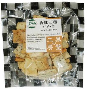 アリモトハラール・香味三種おかき袋入 50g 8個