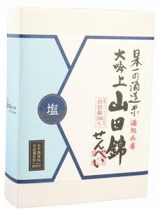 アリモト山田錦せんべい箱入・塩 30枚 3個
