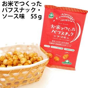 サンコーお米でつくったパフスナック・ソース味 55g 16個