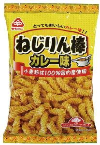 サンコーねじりん棒・カレー味 85g 12個