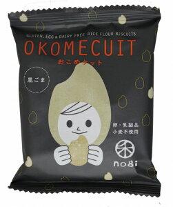 禾OKOMECUIT(おこめケット)黒ごま 5個 12袋