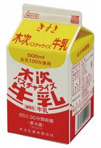 木次パスチャライズ牛乳 500ml 12個