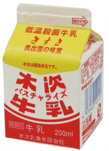 木次パスチャライズ牛乳 200ml 16個